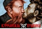 Kazakhstan_gay_Kiss_poster_banned
